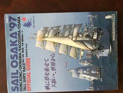 舵社 1997年 セイル大阪の公式ガイドブック