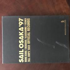 1997年 セイル大阪の公式記録集